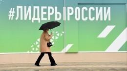 ВСочи стартовал финал конкурса «Лидеры России»