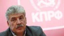 Депутатский мандат Алферова отКПРФ передадут Грудинину