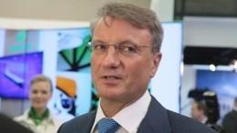 Видео: Герман Греф вычленил главную проблему России