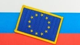 Евросоюз продлил наполгода индивидуальные санкции против России