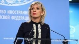 МИД России считает диверсией блэкаут вВенесуэле