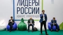 Финалисты конкурса «Лидеры России» считают его проектом без проигравших