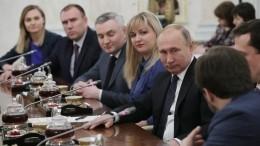 Путин встретился спобедителями конкурса «Лидеры России»