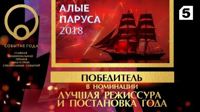 Пятый канал победил вноминации «Лучшая режиссура ипостановка мероприятия» премии «Событие года»