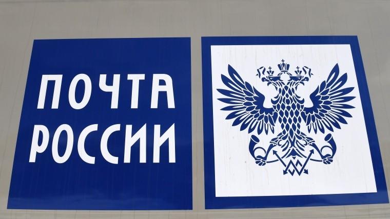 «Почта России» привезет зарубежные онлайн-заказы за4—5 дней