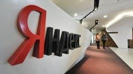 Пользователи пожаловались насбой сервисов «Яндекса»