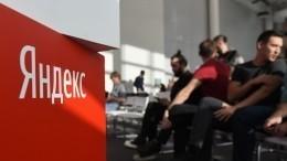 Опасенли крупный сбой «Яндекса»? Отвечает эксперт