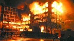 Сербская Хиросима. 20 лет назад НАТО начал бомбардировку Югославии— репортаж