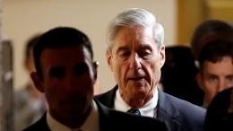 Спецпрокурор США Мюллер завершил расследование «российского дела». Скоро будут результаты