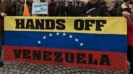 «Имперское лицемерие»— Венесуэла ответила США после введения новых санкций