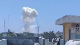 Встолице Сомали прогремел мощный взрыв