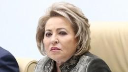 Валентина Матвиенко: Первыми ракеты направлять небудем, ноответим всем