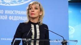 Мария Захарова: Российские военные законно находятся вВенесуэле