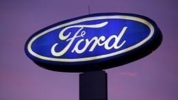 Козак подтвердил отказ компании Ford отвыпуска легковушек вРоссии
