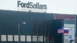 Ford объявил озакрытии трех заводов вРоссии