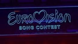 Организаторы «Евровидения» заверили— уних есть план действий наслучай ЧС