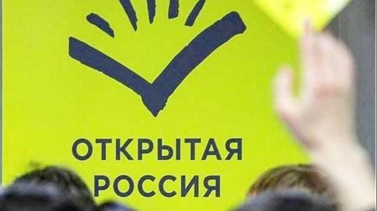«Открытая Россия» заявила оликвидации исобрала учредительную конференцию
