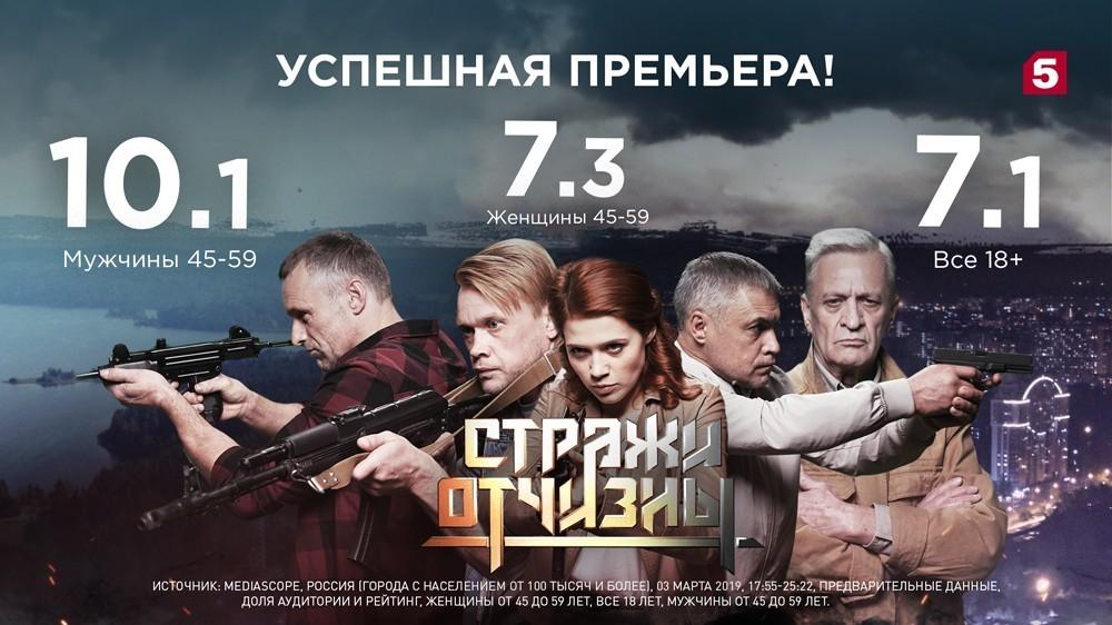 Российские телезрители наСтраже Отчизны!