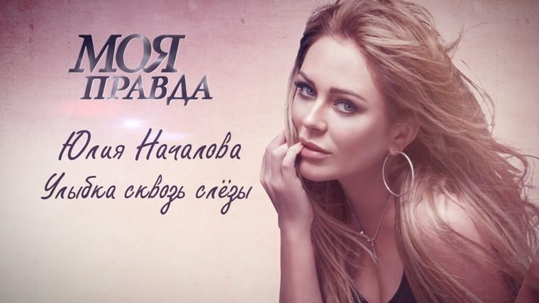 Моя правда. Юлия Началова. Улыбка сквозь слёзы