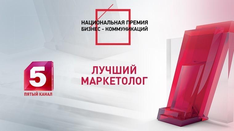 Серебряная награда вноминации «Лучший маркетолог»