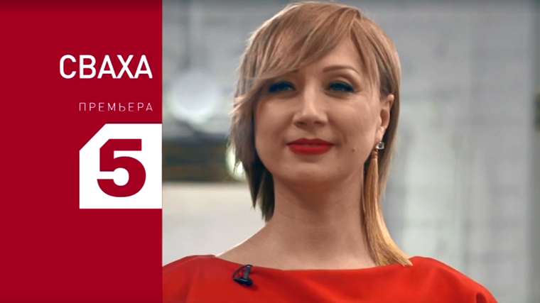 Смотрите третий выпуск нового проекта Пятого канала «Сваха»