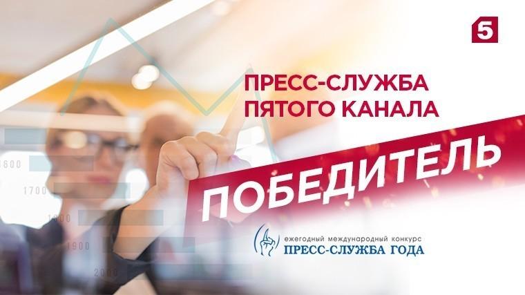 Пресс-служба Пятого канала получила первое место международного конкурса «Пресс-служба года»!