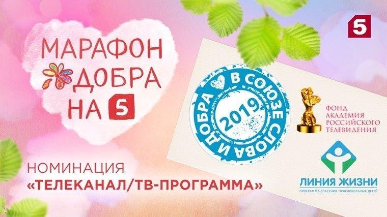 Проект Пятого канала «Марафон добра»— финалист Всероссийского конкурса для печатных иэлектронных СМИ «Всоюзе слова идобра»!