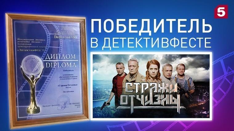 Сериалы Пятого канала получили награды фестиваля Detective FEST
