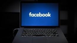 Миллионы записей пользователей Facebook оказались воткрытом доступе