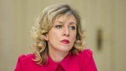 Захарова ответила наобещание Омеляна въехать вМоскву натанке