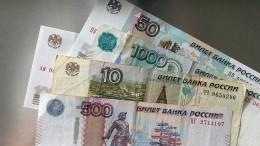 Названы курс рубля налето ивалюта-неудачник 2019 года