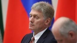 Песков прокомментировал доклад омасштабных хищениях в«Роскосмосе»