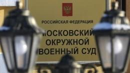 Суд приговорил экс-сотрудника ФСБ Докучаева кшести годам колонии загосизмену