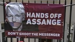 Начто открыл глаза миру Ассанж започти семь лет заточения