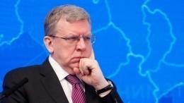 Кудрин оценил введение санкций США против российских госбанков