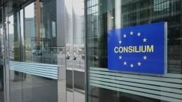Поправки кГазовой директиве утвердили вСовете ЕС