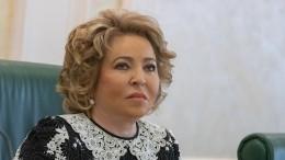 Матвиенко: ВРФпоявится закон опреференциях для инвесторов вАрктическую зону
