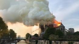 Прямая трансляция сместа пожара вСоборе Парижской Богоматери
