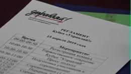 ВПятигорске проходит полуфинал кубка поменеджменту «Управляй!»