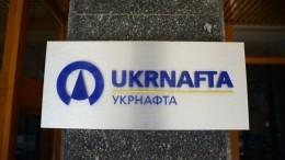 Арбитраж вГааге обязал Россию выплатить «Укрнафте» $44млн