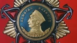 Награды Победы: Орден Нахимова— видео