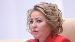 Матвиенко прокомментировала ситуацию вокруг ПАСЕ