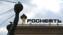 «Роснефть» ответила напубликацию Reuters опродаже венесуэльской нефти