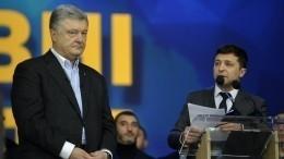 Репортаж: Как Порошенко иЗеленский друг друга грязью поливали икакое будущее ждет Украину