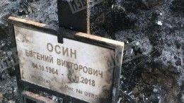 Вдова Евгения Осина винит восквернении могилы певца его приемную дочь