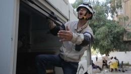 Видео: Зарубежные СМИ сняли постановку гибели сирийской семьи отхиморужия