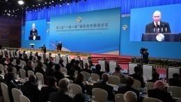 Видео: Владимир Путин выступил вПекине нафоруме «Один пояс— один путь»