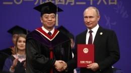 Видео: Путина сделали почетным доктором университета Цинхуа