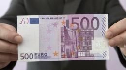 ВЕвросоюзе полностью прекращен выпуск банкнот достоинством 500 евро