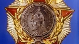 Награды Победы: Орден Александра Невского